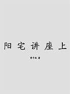 曾子南-阳宅讲座上册