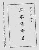曾子南-风水传奇上册