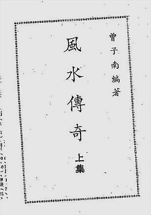曾子南-风水传奇(上)