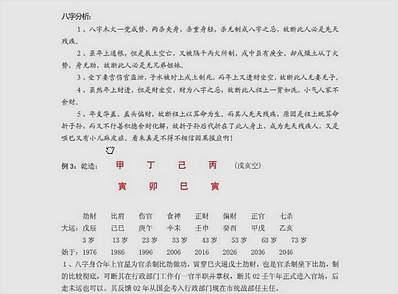 八字实战汇编24例