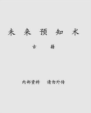 未来预知术(古本)