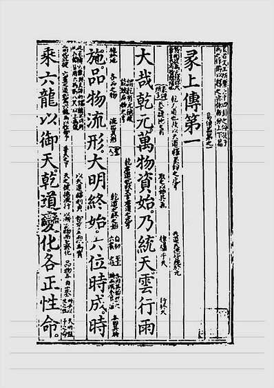 朱升-卦传(古本)