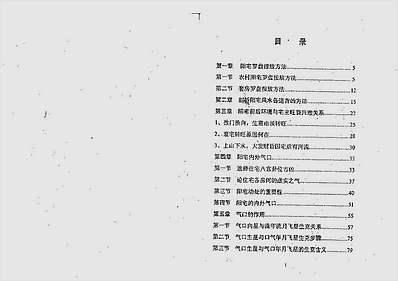 中国农村城市阳宅风水操作