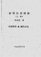 朱祖夏-命理应用精解上册