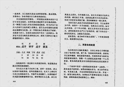 朱祖夏-命理应用精解下册