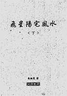朱祖夏-飞星阳宅风水下册