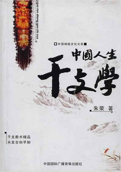 中国人生干支学