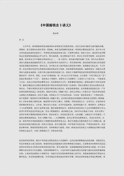 中国摇钱古卜讲义