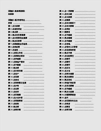 增删卜易卦例初解130例