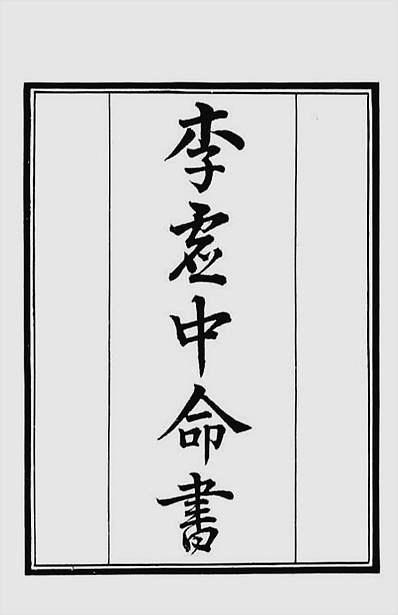 李中虚命书(古本)