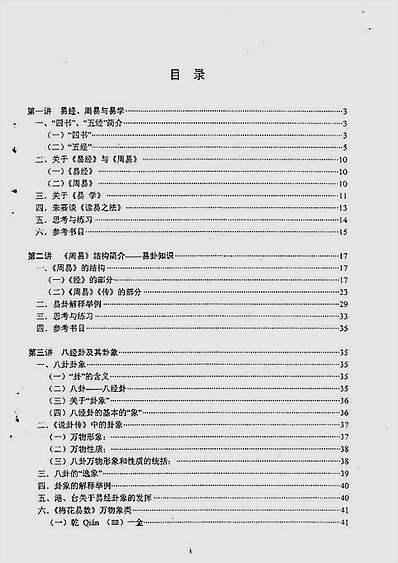李仕澂-东南大学《周易细说文化基础·讲座》(一)