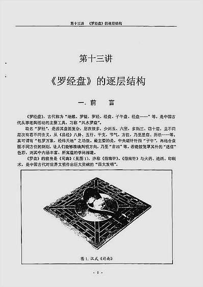 李仕澂-东南大学《周易细说文化基础·讲座》(三)