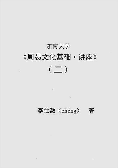 李仕澂-东南大学《周易细说文化基础·讲座》(二)