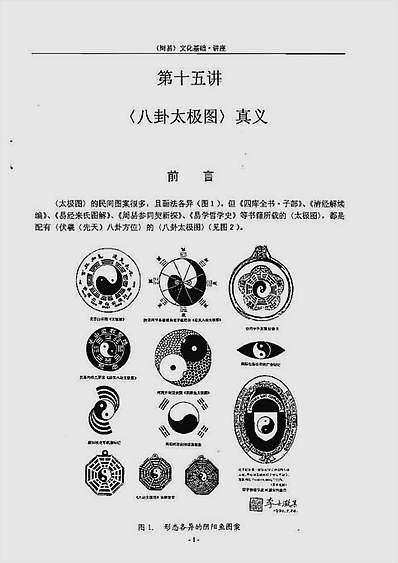 李仕澂-东南大学《周易细说文化基础·讲座》(四)