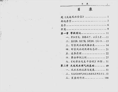 李兰辉.云雾山-天运风水金鉴.气运篇(一卷)