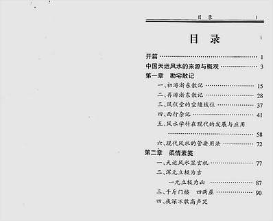 李兰辉.李上德-天运风水金鉴.妙用篇(四卷)