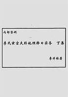 李氏玄空大卦地理择日实务丁集