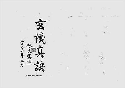 李氏玄空大卦地理择日实务丙集