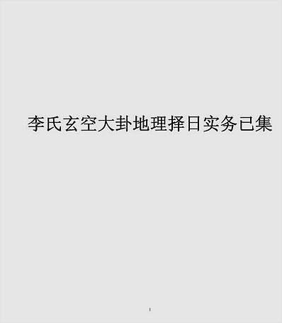 李氏玄空大卦地理择日实务已集