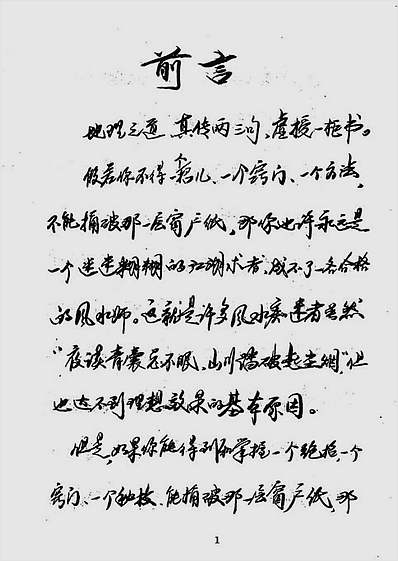 李氏玄空大卦地理择日实务戊集