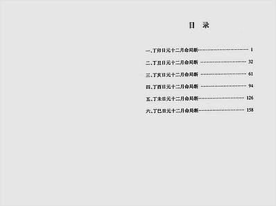 巾箱秘术断命集锦丁部