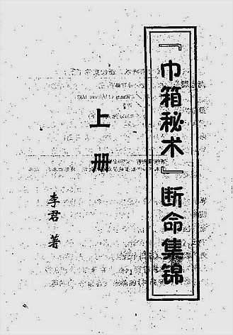 李君-巾箱秘术断命集锦上册