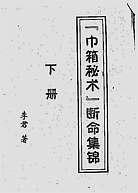 李君-巾箱秘术断命集锦下册