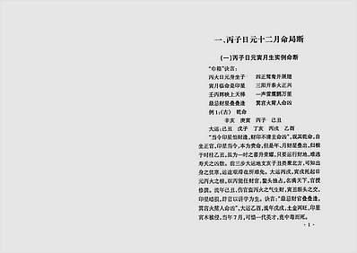 巾箱秘术断命集锦丙部