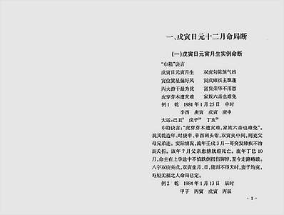 巾箱秘术断命集锦戊集