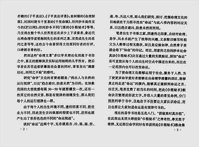 巾箱秘术断命集锦甲部
