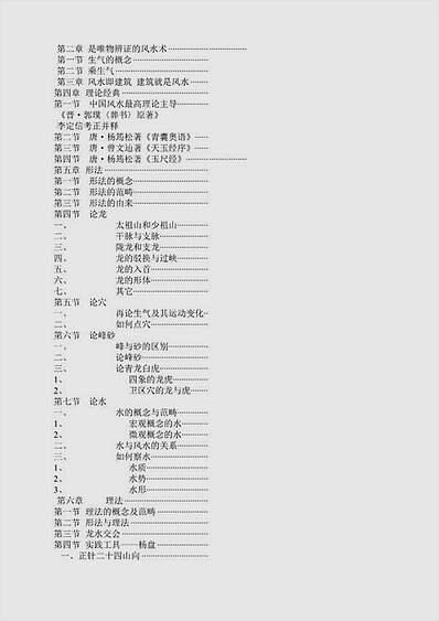 中国正统风水学