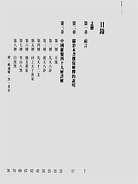 李定信-中国罗盘49层详解上册