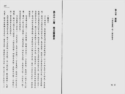 李定信-中国罗盘49层详解下册