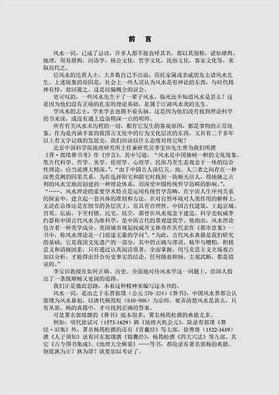 四库全书堪舆类经典考