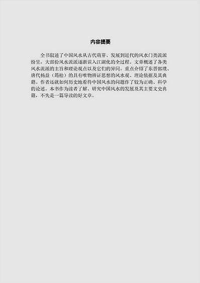 中国风水发展简史
