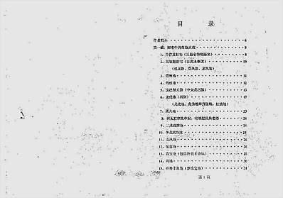 潘长军-奇地灵应(地理奇格特局)