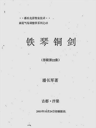 潘长军-铁琴铜剑(答疑第22集)