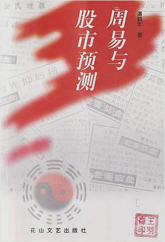 潘鹤年-周易细说与股市预测