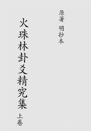火珠林卦爻精究集上卷(古本)