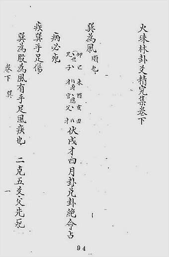 火珠林卦爻精究集下卷(古本)