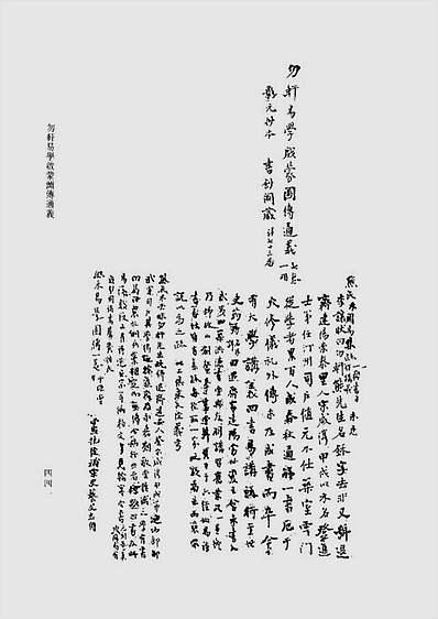 熊禾述-勿轩易学启蒙图传通解(古本)