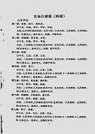 玄命日课谱(两遁)