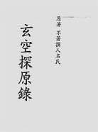 玄空探原录(古本)