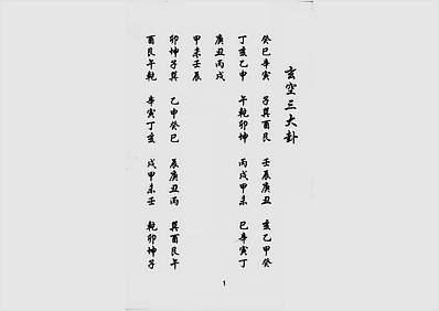 玄空河洛先后天心法秘诀(古本)