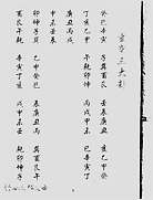 玄空河洛先后天日课秘传(古本)