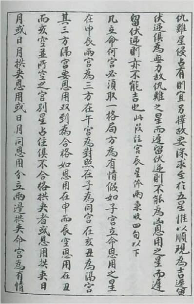 玄空真解07(古本)