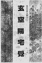 玄空阳宅觉(古本)