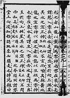 玉函通秘十三卷(320-349)(古本)