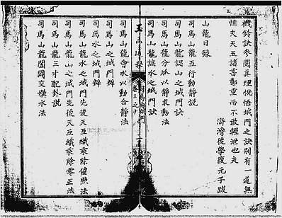 玉函通秘十三卷(350-386)(古本)