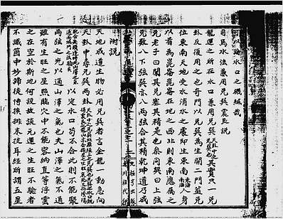 玉函通秘十三卷(387-429)(古本)